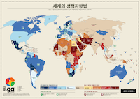 ILGA World's Map in Korean