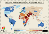 ILGA World's Map in Russian