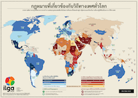 ILGA World's Map in Thai
